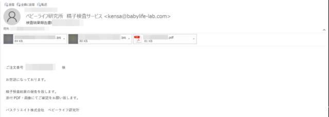 検査結果メール